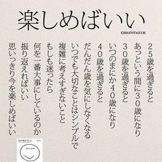 いいね!78件、コメント1件 ― yumekanauさん(@yumekanau2)のInstagramアカウント: 「今を楽しめばいい . . . #楽しめばいい#ポエム#詩 #婚活#恋愛#仕事#女性#生き方 #日本語勉強#言葉の力#そのままでいい」