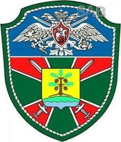 57 Дальнереченский (Уссурийский) пограничный отряд (г. Дальнереченск). Утвержден 28 сентября 1998 года.