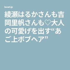 """綾瀬はるかさんも吉岡里帆さんも♡大人の可愛げを出す""""あご上ボブヘア"""""""