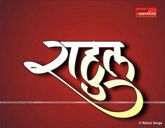 Marathi Calligraphy Font, Calligraphy Fonts Alphabet, Hindi Font, Calligraphy Name, Birthday Background Images, Studio Background Images, Background Images For Editing, Banner Background Images, Happy Birthday Png