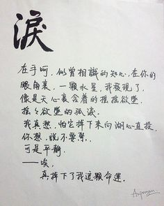 """""""Tear"""" in Chinese calligraphy by Aupoman     Examples of Chinese calligraphy, including Chinese characters, brushes, ink, culture, pictures, clothing, art, people, and more."""