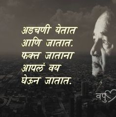 Marathi Love Quotes, Marathi Poems, Hindi Quotes, Best Quotes, Life Quotes, Dear Zindagi, Whatsapp Status Quotes, Motivational Quotes, Inspirational Quotes
