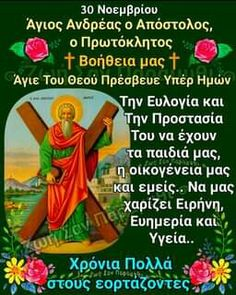Name Day, Archangel Michael, Orthodox Icons, Wise Words, Christianity, Thankful, Names, Photography, Saints