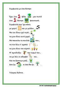 Το νέο νηπιαγωγείο που ονειρεύομαι : Συμφωνία με ένα δέντρο του Γιώργη Κρόκου , εικονόλεξο για το νηπιαγωγείο Vintage Dolls, Preschool Activities, Trees To Plant, Kindergarten, Songs, Education, Baby Care, Classroom Ideas, Greek