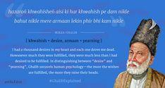 Mirza Ghalib, One Drive, Urdu Poetry, Infinity, Poems, Lyrics, Language, Study, Game