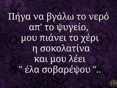 Funny Greek Quotes, Funny Quotes, Stupid Funny Memes, Hilarious, Make Smile, Greeks, Minions, Wise Words, Georgia