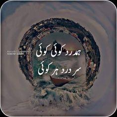 dearurdu Two Lines Poetry ghazals Quotes Islamic post Soul Poetry, Love Quotes Poetry, Poetry Feelings, Love Poetry Urdu, My Poetry, Deep Poetry, Poetry Lines, Best Quotes In Urdu, Urdu Funny Quotes