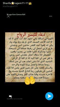 Islam Beliefs, Duaa Islam, Islam Hadith, Islam Quran, Alhamdulillah, Islamic Phrases, Islamic Qoutes, Islamic Dua, Quran Quotes Inspirational