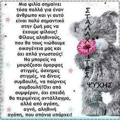 Love true, I love my soul beautiful – Nice Words Beautiful Bff Quotes, Greek Quotes, Love Quotes, Greece Photography, Cool Words, Beautiful, My Love, Paracord, Irene