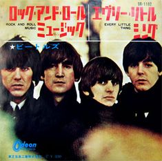 Single record from the Odeon era Beatles Art, Beatles Photos, Rock N Roll Music, Rock And Roll, Cool Album Covers, Linda Ronstadt, Lp Cover, Cover Art, Best Albums