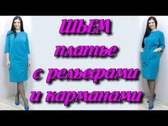 Как сшить рельефы в платье? Как сшить платье с карманами часть 1 - YouTube