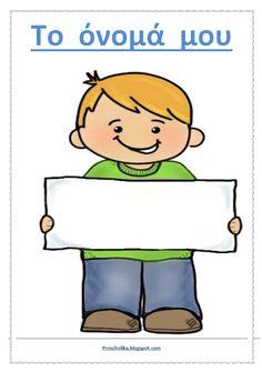 Ανοίγουν τα σχολεία - Μαθαίνω να γράφω και να αναγνωρίζω το όνομά μου!