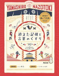 Japan Graphic Design, Japanese Poster Design, Japan Design, Graphic Design Posters, Graphic Design Illustration, Brochure Design, Flyer Design, Corporate Design, Dm Poster