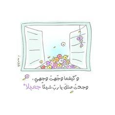 الحمد لله Arabic Phrases, Arabic Words, Religious Quotes, Islamic Quotes, Words Quotes, Life Quotes, Qoutes, Eid Greetings, Allah