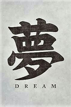 Japanese Calligraphy Dream, poster print - Keep Calm Collection Chinese Tattoo Designs, Chinese Symbol Tattoos, Japanese Tattoo Symbols, Japanese Symbol, Chinese Symbols, Japanese Tattoos, Japanese Quotes, Japanese Phrases, Japanese Words