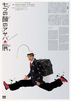 Katsumi Asaba is a Japanese art director known for producing several acclaimed commercials and posters. Dm Poster, Poster Prints, Identity, Japanese Poster, Japanese Art, Japan Design, Ad Design, Japanese Graphic Design, Exhibition Poster