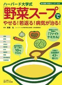 ハーバード大学式野菜スープの作り方と効果・残った野菜の活用法は? | むしめがね