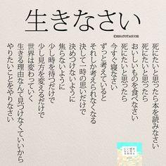 yumekanau2さんはInstagramを利用しています:「ぜひ新刊を読まれた方がいましたら、「#きっと明日はいい日になる」というタグをつけて好きな作品やご感想を投稿頂けると嬉しいです。また、書店で新刊を見かけたら、ぜひハッシュタグをつけて教えてください!…」 O Words, Wise Words, Like Quotes, Book Quotes, Dream Word, Common Quotes, Japanese Quotes, Happy Minds, Favorite Quotes