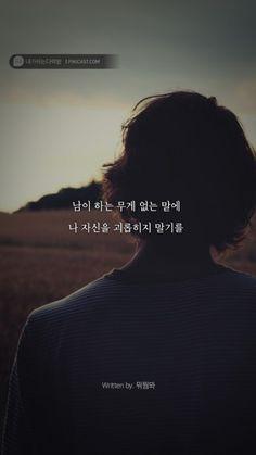 꿈일기 ::: 라온제나 Wise Quotes, Famous Quotes, Words Quotes, Motivational Quotes, Inspirational Quotes, Sayings, Korean Text, Words Wallpaper, Language Quotes