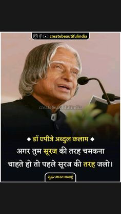 Truth Quotes, Qoutes, Life Quotes, Think Positive Quotes, Happy Quotes, Hindi Quotes Images, Lord Shiva Family, Motivational Quotes, Inspirational Quotes