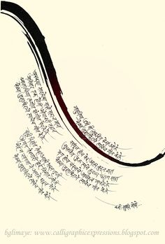 Calligraphic Expressions.... ....          by B G Limaye: Calligraphy-11.09.2012 Marathi Calligraphy, Calligraphy Quotes, Caligraphy, Marathi Poems, Rune Symbols, Poems Beautiful, Journal Notebook, Typography Design, Hand Lettering