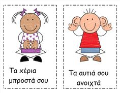 Classroom Management - Give Me Five Mini-Posters. Two versions- Spanish and English Classroom Rules, Classroom Behavior, Classroom Posters, Kindergarten Classroom, Classroom Organization, Classroom Ideas, Give Me Five, Give It To Me, Kindergarten Behavior