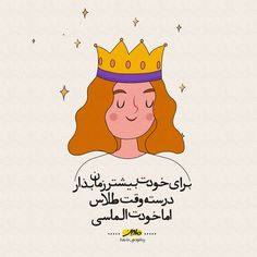 Beautiful Arabic Words, Pretty Words, Cool Words, Positive Wallpapers, Cute Wallpapers Quotes, Cute Funny Baby Videos, Cute Funny Babies, Quotes About Strength And Love, Self Love Quotes