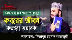 কবরের জীবন | bangla waz | new bangla waz | Mizanur rahman azhari | Islam... Sample Resume Format, Islam