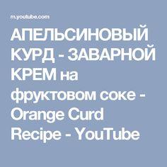 АПЕЛЬСИНОВЫЙ КУРД - ЗАВАРНОЙ КРЕМ на фруктовом соке - Orange Curd Recipe - YouTube