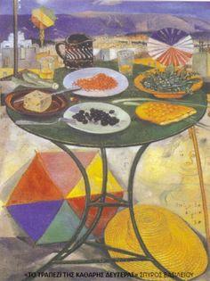 ''Το Τραπέζι της Καθαρής Δευτέρας''Σ.Βασιλείου