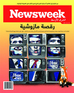 """Newsweek Middle East Arabic  November 22, 2107 Issue """"Out-Foxed""""  Donald Trump is the Best Thing to EVER happen to FOX News and Maybe the Worst"""