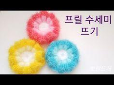 프릴 수세미 뜨기[뽀랑뜨개] Crochet Scrubbies, Crochet Potholders, Crochet Classes, Crochet Necklace, Crochet Patterns, Embroidery, Knitting, Projects, Felting