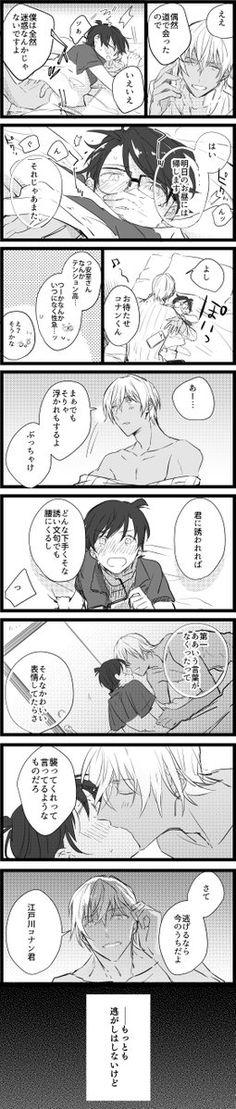 埋め込み Kaito, Conan, Fan Art, Cartoon, Funny, Anime, Image, Geek, Gay Pride