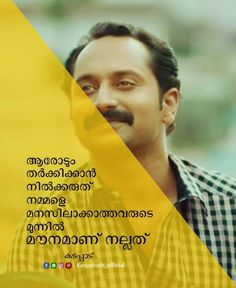Crazy Feeling, Malayalam Quotes, Life Quotes, Feelings, Movie Posters, Movies, Quotes About Life, Quote Life, Films