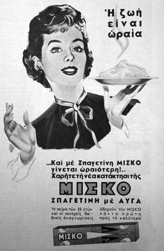 Μίσκο Vintage Advertising Posters, Old Advertisements, Vintage Ads, Vintage Posters, Old Posters, Old Greek, Old Commercials, Welcome To My Page, World Pictures