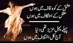 Image may contain: one or more people and text Inspirational Quotes In Urdu, Love Quotes In Urdu, Urdu Love Words, Sufi Quotes, Poetry Quotes In Urdu, Best Urdu Poetry Images, Urdu Poetry Romantic, Love Poetry Urdu, Urdu Quotes
