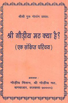 #Spiritual #book GAURIYA MATH KIA HAI is available at #online bookstore of Gaudiya Mission