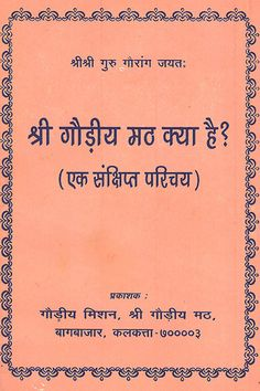 #Spiritual #book GAURIYA MATH KIA HAI is available at #online bookstore of Gaudiya Mission