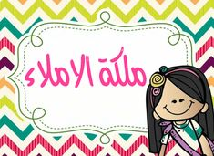 #بطاقة_شكر #ملكة_الاملاء #تصميمي Arabic Alphabet Letters, Arabic Alphabet For Kids, Teaching Kids Respect, Teachers Day Poster, Activities For Kids, Crafts For Kids, Polka Dot Birthday, Classroom Labels, School Frame