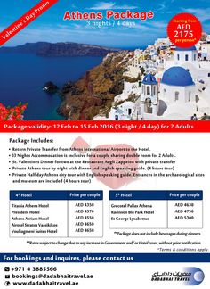 Valentines Day Promo - Athens Packages 3 nights/ 4 days