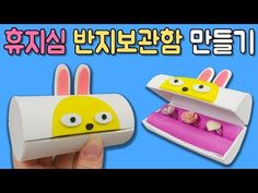 Home Crafts, Diy And Crafts, Rhyming Activities, Rubber Duck, Kids And Parenting, Art For Kids, Origami, Toys, Art For Toddlers