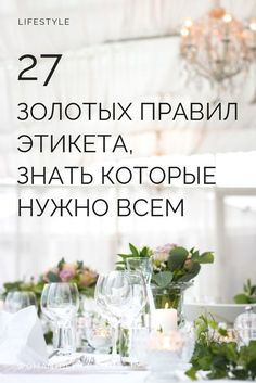 27 золотых правил этикета, знать которые нужно всем – Woman Delice Life Rules, Home Hacks, Etiquette, Home Interior Design, Tablescapes, Fun Facts, Things To Do, Table Decorations, How To Plan