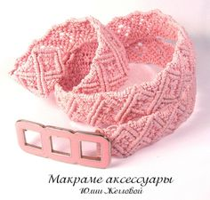 пояс Розовый зефир Motif Ikat, Macrame Art, Basket Weaving, Baby Car Seats, Chevron, Diys, Belt, Pattern, Accessories