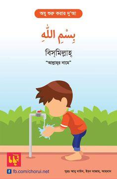 Hadith Quotes, Quran Quotes, Islamic Quotes, Bangla Love Quotes, Islamic Pictures, Religion, Language, Wallpaper, Phone