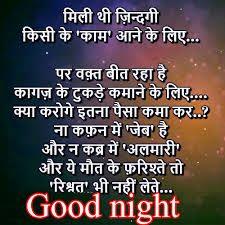Shayari Good Night Wallpaper Hd Download Good Night Hindi Quotes Good Night Photos Hd Good Night Images Hd