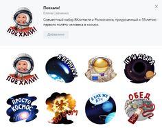 """Бесплатные стикеры из набора """"Поехали!""""  Читать о том, как их получить: https://vk.com/topic-130565172_34851589  #споттиблог #spottyblog #спотти #вкосмосе   Tag: Спотти блог, Spotty blog, блог, Спотти, Spotti, бот, космобот, чат-бот, робот, космос, космическое пространство, диалог, общение, переписка, полет в космос, спросить Спотти, выйти на связь со Спотти, МКС, стикеры, бесплатные стикеры"""