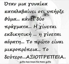 Silly Quotes, Wise Quotes, Inspirational Quotes, Big Words, Greek Words, Greek Quotes, Woman Quotes, Life Lessons, Favorite Quotes