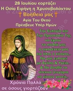 Saint Name Day, Greek Beauty, Byzantine Icons, Wise Words, First Love, Prayers, Mood, Quotes, Instagram