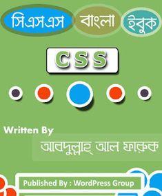 CSS EBook Tutorial in Bangla
