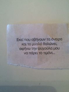 Greek Quotes, Crete, Relationship, Letters, Autumn, Fall Season, Letter, Fall, Lettering